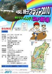 明石親子マラソン2010 告知