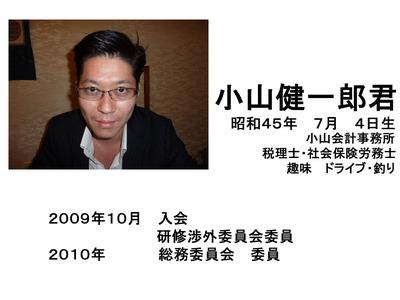 2010年度卒業予定者~小山健一郎君編~