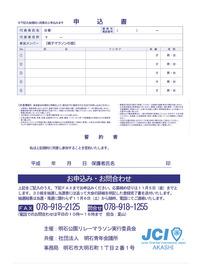 明石親子マラソン2010 締め切り迫る!!
