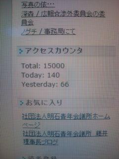 15000HIT!!