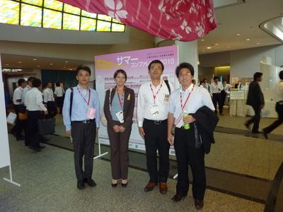 サマーコンファレンス2010