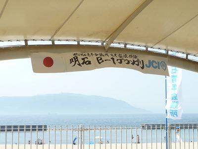 8月家族例会~開会・三役監事編~