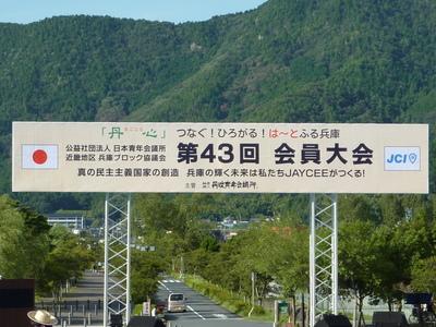 兵庫ブロック協議会 第43回会員大会〜後編〜
