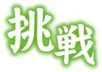 社団法人明石青年会議所