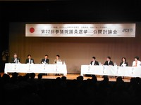 公開討論会