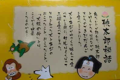広栄堂武田の「きなこきびだんご」
