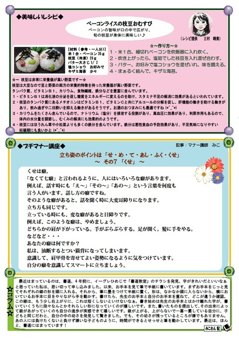 キラリニュース22号を発行しました(*^^)v