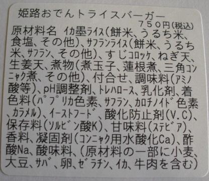 限定販売『姫路おでんトライスバーガー弁当』