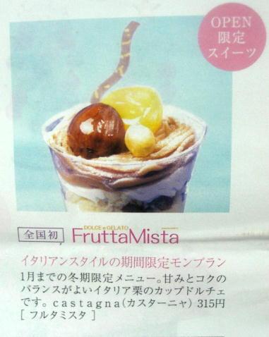 Furutta mista (フルタミスタ) in PLIE