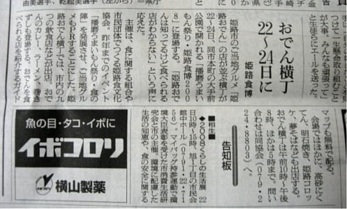 姫路食博2008「おでん横丁」22日~24日♪