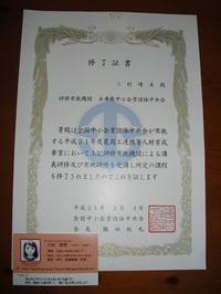 農業セミナー修了証書