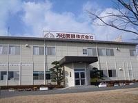 万田酵素(株)工場見学☆尾道市