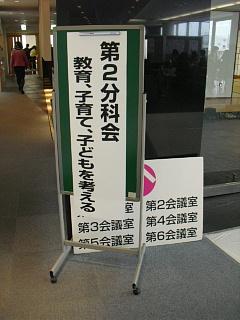 あいめっせ未来会議☆分科会・全体会