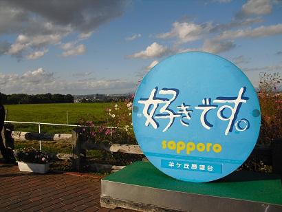札幌☆羊ヶ丘展望台