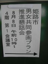 平成23年度第1回姫路市男女共同参画プラン推進懇話会