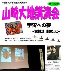 男女共同参画講演会「山崎大地講演会」に行きました。