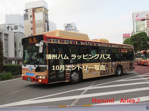 播州ハムラッッピングバス 「Facebook いいね賞!」