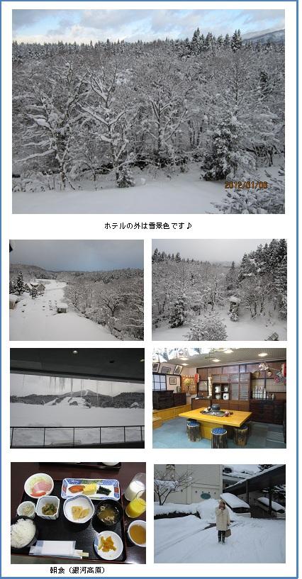 秋田旅行(田沢湖高原温泉・乳頭温泉・田沢湖・角館)