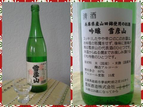 壺坂酒造☆雪彦山