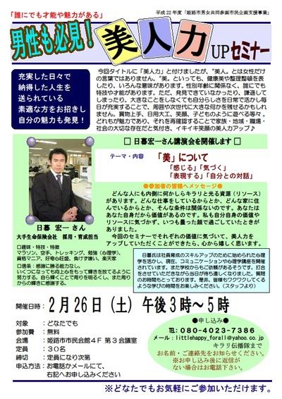 「姫路市男女共同参画支援事業」美人力UPセミナー