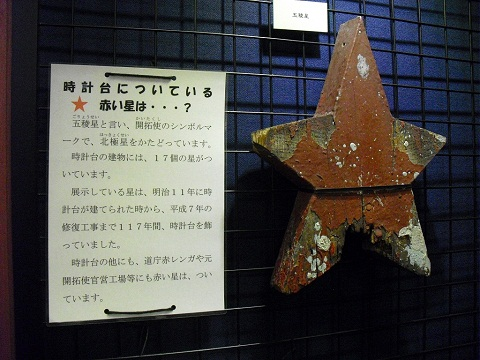 札幌☆さっぽろテレビ塔・時計台