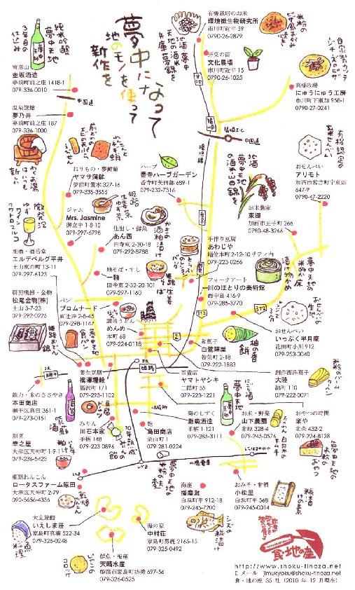 第5回『食・地の座 味覚の展示場 』
