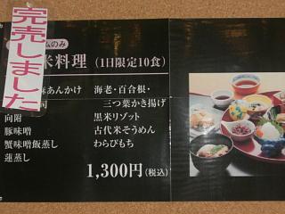 ウェルサンピア姫路ゆめさき 古代米料理[LUNCH]