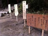 池田輝政法要と句碑建立