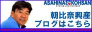 朝比奈興産ブログ