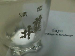 大年神社蚤の市にて♪京都「days」さんで購入☆若狭井グラス