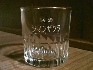 昭和村で見つけました♪銘酒ジマンザクラ(自慢櫻)の清酒グラス