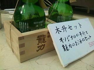 食・地の座「味覚の展示場」にて♪龍力(たつりき)の木升セット
