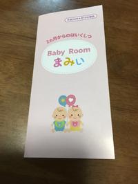 Baby  Room まみぃ 準備中