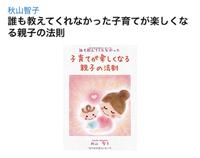 子育て本できあがりました(^^)
