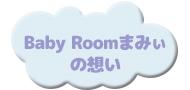 Baby roomまみぃの想い
