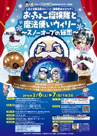 【1/29申込締切】ぶんちゃか座冬のおでかけツアー参加者募集