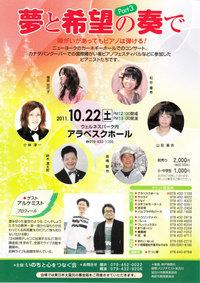 10/22 夢と希望の奏でPart3 with アルケミスト