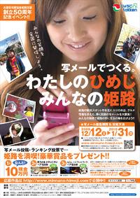 みんなの姫路,写メール,フォトコンテスト,姫路,観光,グルメ,情報