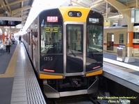 阪神電鉄1000系電車