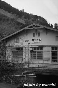 高野下駅、駅舎