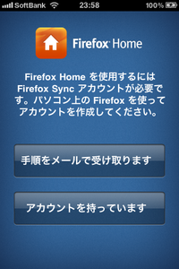 iPhoneにFirefox Homeをインストール