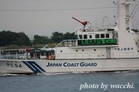 第5管区姫路海上保安署巡視艇『ぬのびき』