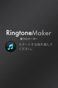 【アプリ】着信音が作れるアプリ 2011/07/03 17:25:32