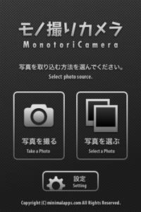 【アプリ】一眼レフの様な写真が撮れる『モノ撮りカメラ』