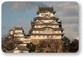 今日の姫路城(徒然)