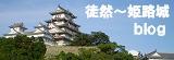 徒然~世界遺産姫路城がある風景へGo!