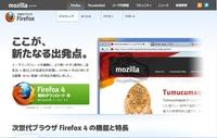 Firefox4インストールしてみた・・