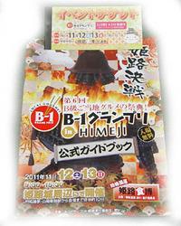 B-1グランプリと兵庫県高等学校総合文化祭