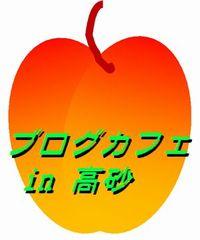 ブログカフェ in 高砂、開催!