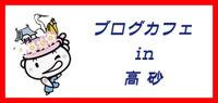『ブログカフェin 高砂』開催!